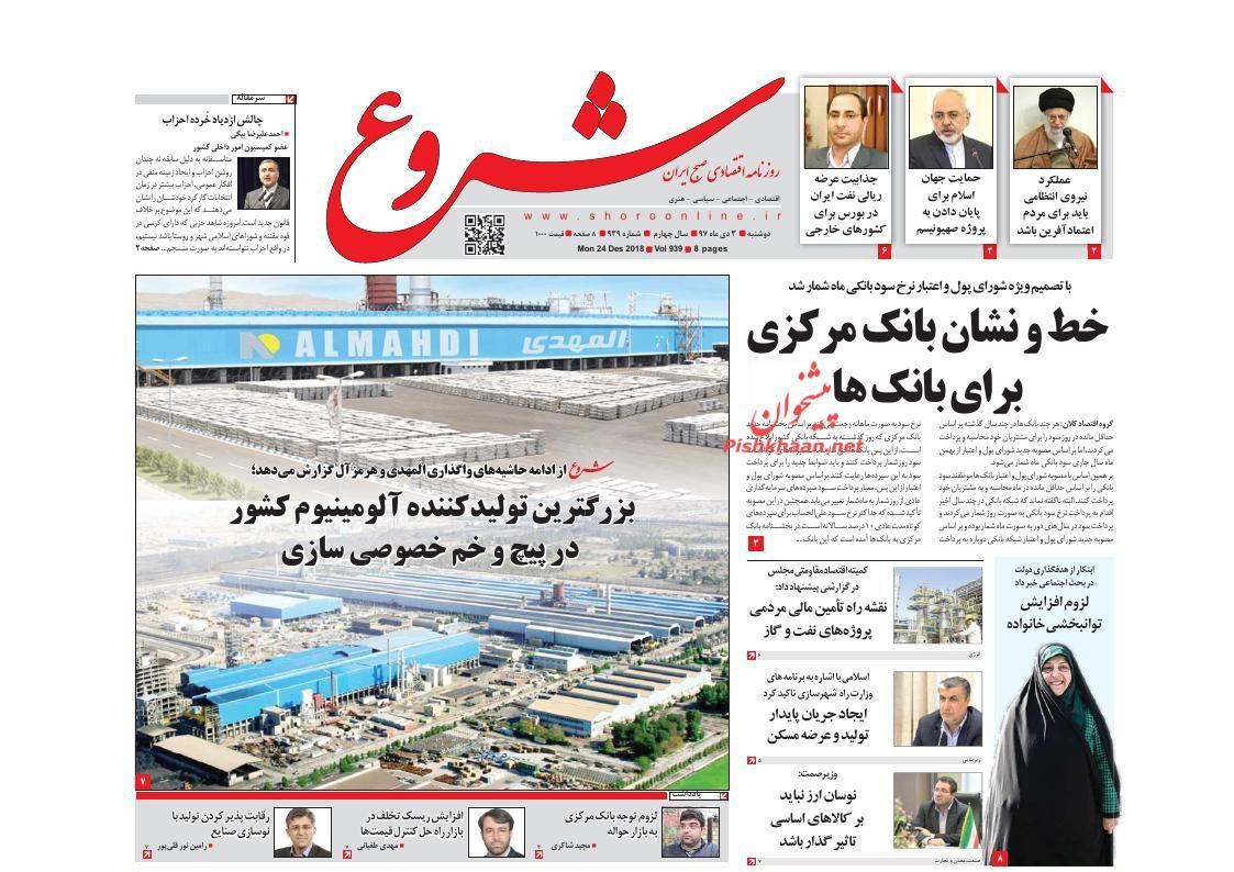صفحه نخست روزنامههای اقتصادی ۳ دی ماه