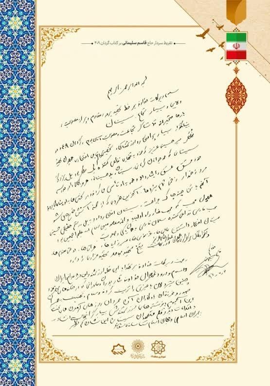 تقریظ سردار سلیمانی بر کتاب «گردان ۴۰۹» + عکس