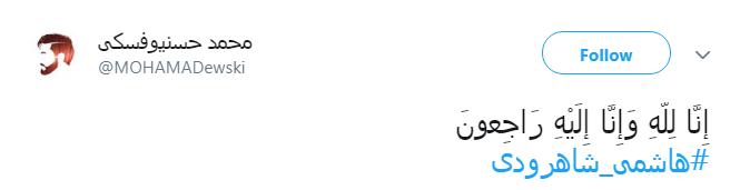 تسلیت کاربران به مناسبت درگذشت آیت الله هاشمی شاهرودی