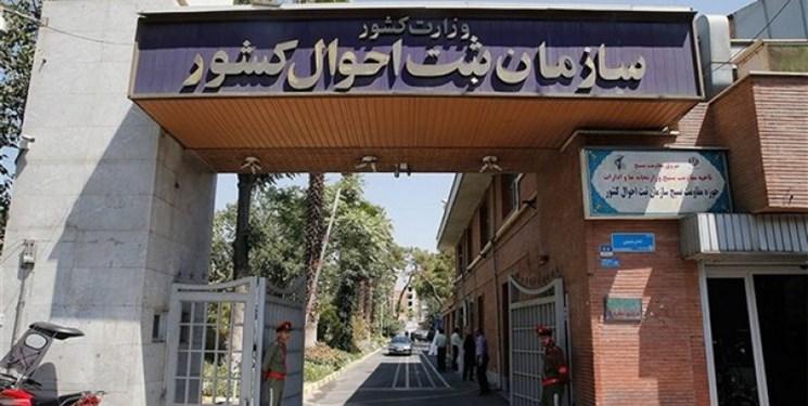 اولین شناسنامه ایرانی متعلق به که بود؟ / بیشترین نامها در ۱۰۰ سال اخیر