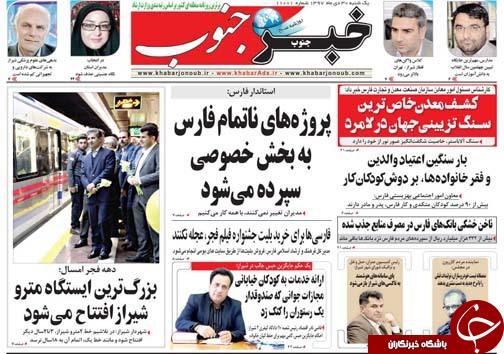 تصاویر صفحه نخست روزنامههای استان فارس روز یکشنبه ۳۰ دی ماه سال ۱۳۹۷