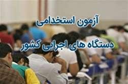 باشگاه خبرنگاران - جزئیات برگزاری ششمین آزمون استخدامی دستگاههای اجرایی کشور + فیلم