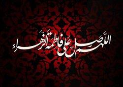 گلچین مداحیهای فاطمیه ۹۷ در شب شهادت حضرت فاطمه (س) + دانلود