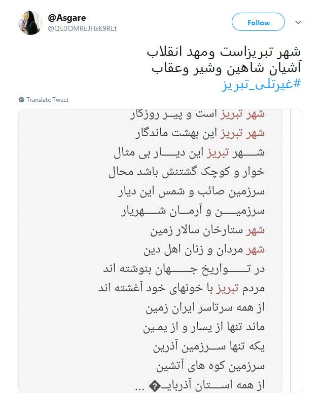 #غیرتلی_تبریز | واکنش جوانان تبریزی به بیاحترامی به دو دختر در پارک ایل گلی + تصاویر