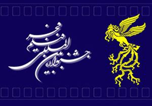 شیراز آماده برگزاری جشنواره فیلم فجر