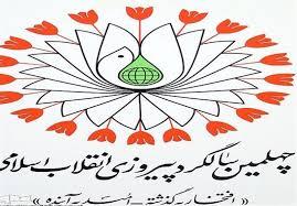 عناوین ایام فجر چهلمین سالگرد پیروزی انقلاب اسلامی اعلام شد