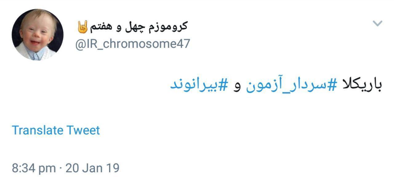 راهنمایی سردار به بیرانوند برای گرفتن پنالتی تحسین کاربران را برانگیخت +فیلم
