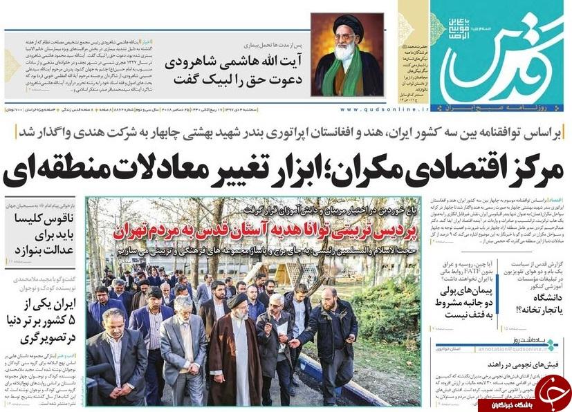 صفحه نخست روزنامههای ۴ دی؛