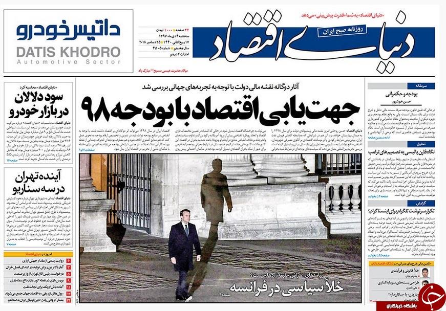 اتهام ۶۵۰۰ میلیارد تومانی سلطان اختلاس/ ترامپ به ایران هدیه کریسمس داد/