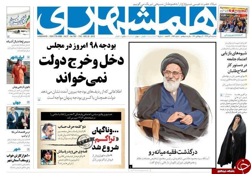اتهام ۶۵۰۰ میلیارد تومانی سلطان اختلاس/ ترامپ به ایران هدیه کریسمس داد/ فیشهای نجومی در راهند