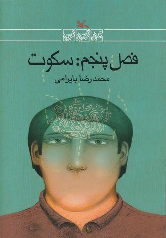 «فصل پنجم: سکوت» به چاپ هفتم رسید