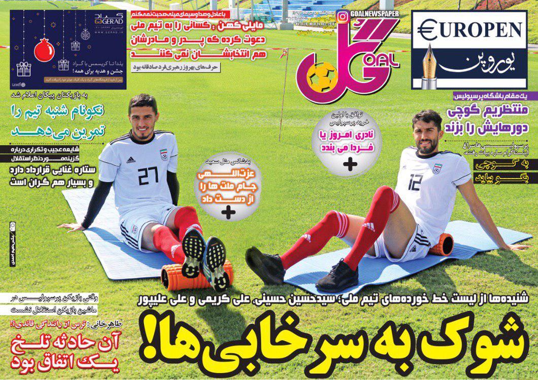 روزنامههای ورزشی پنجم دی