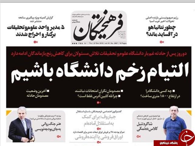 وداع ماندگار با مجتهد مجاهد/ سرقت اطلاعات یک میلیون کاربر ایرانی از اینستاگرام/ مدیران لواسان نشین علاقهای به تهران ندارند!