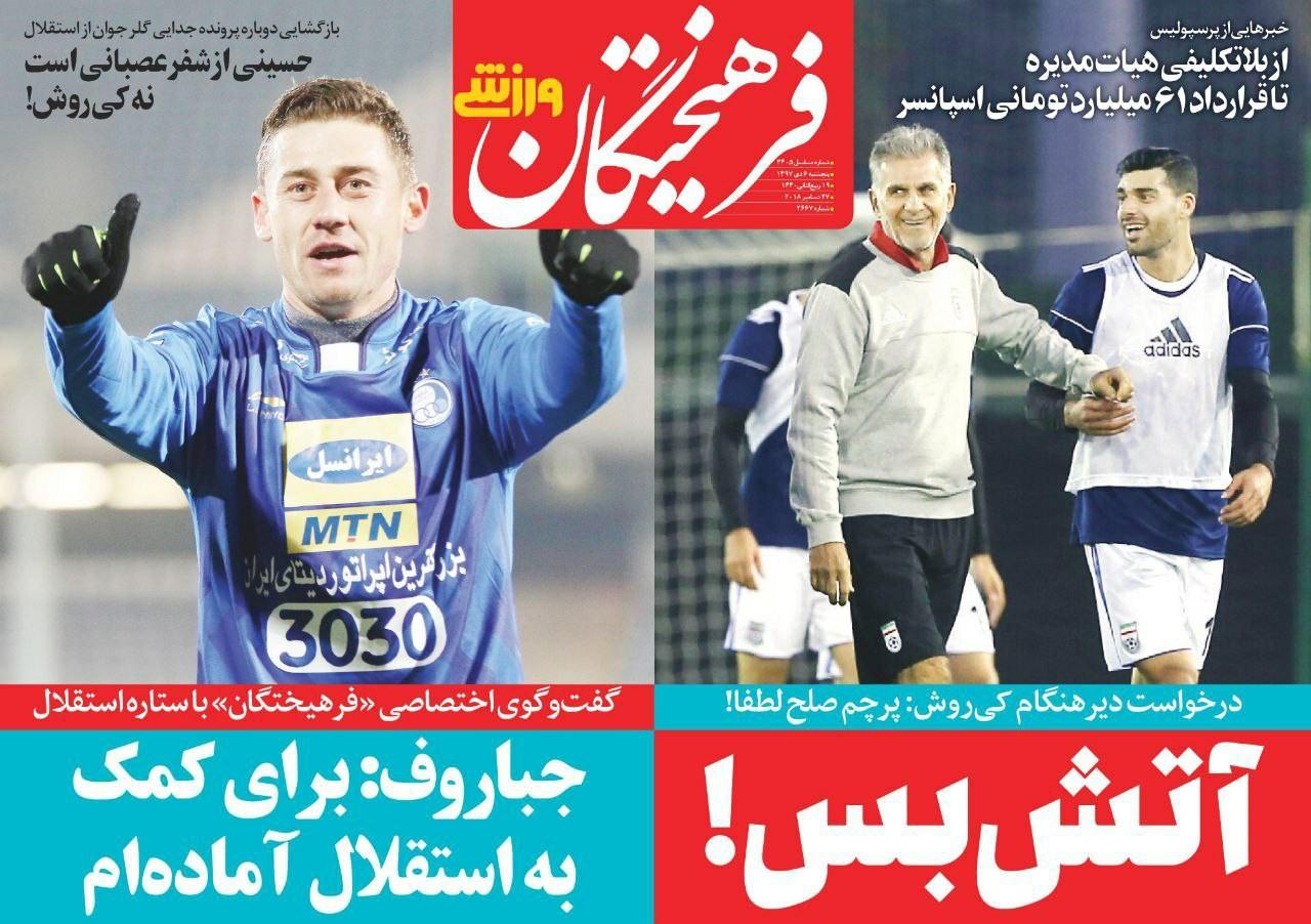 روزنامههای ورزشی ششم دی
