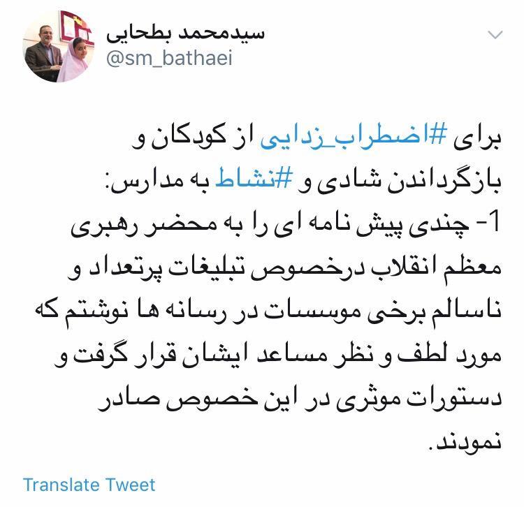 روایت وزیر آموزش و پرورش از نامه به رهبر معظم انقلاب برای اضطراب زدایی از کودکان