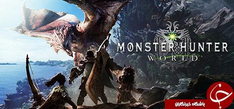بررسی و معرفی بازی Monster Hunter World +تصاویر