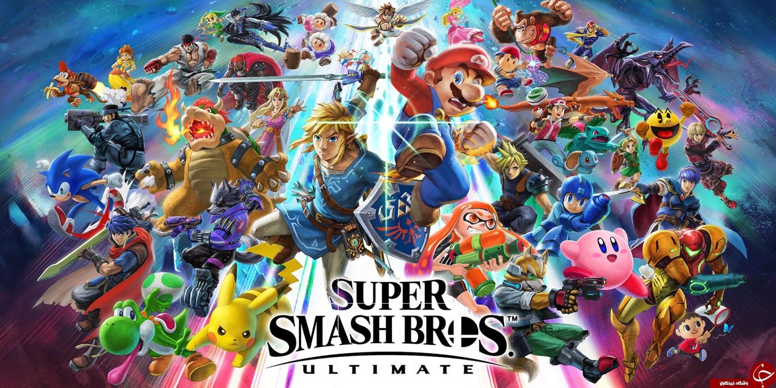 معرفی یک بازی مبارزهای جذاب بنام؛ Super Smash Bros. Ultimate +تصاویر