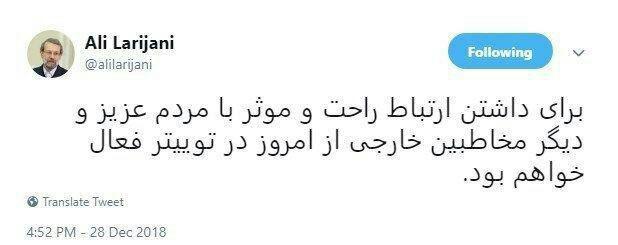 تکذیب ورود علی لاریجانی به توئیتر