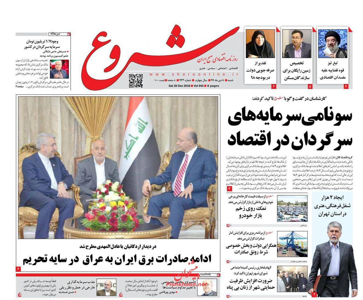 صفحه نخست روزنامههای اقتصادی ۸ دی ماه