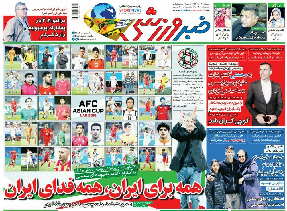 روزنامههای ورزشی هشتم دی