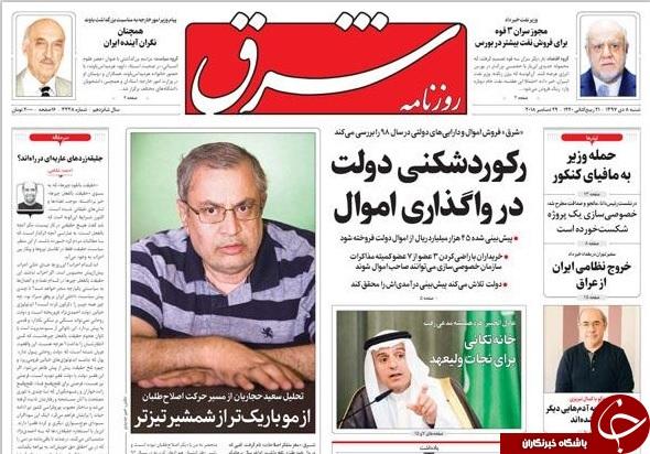 بلیت ۷ تریلیون دلاری یک سفر دزدانه/زلزله دوباره در دولت سعودی/ چرا در بودجه ۹۸ وام ازدواج افزایش نیافت؟