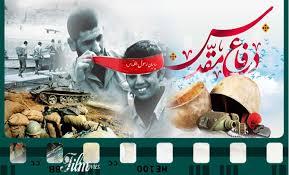 من، خانواده، سینما، انقلاب اسلامی/ من، پدیده ایی به نام سینمای دفاع مقدس، انقلاب