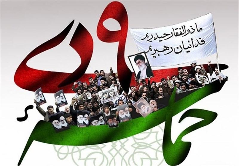 یوم الله ۹ دی در قاب سیما