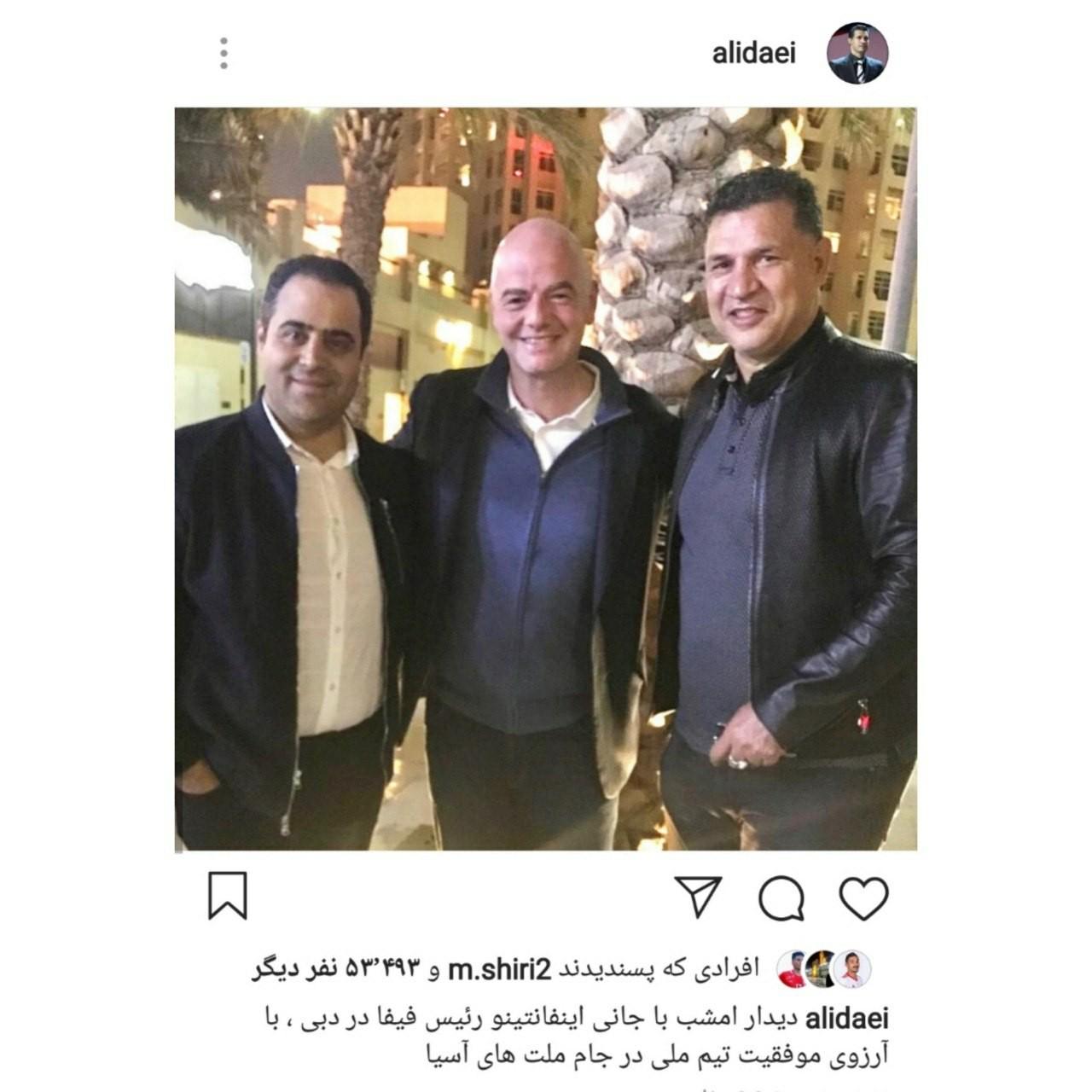 پست اینستاگرامی علی دایی پس از دیدار با رئیس FIFA