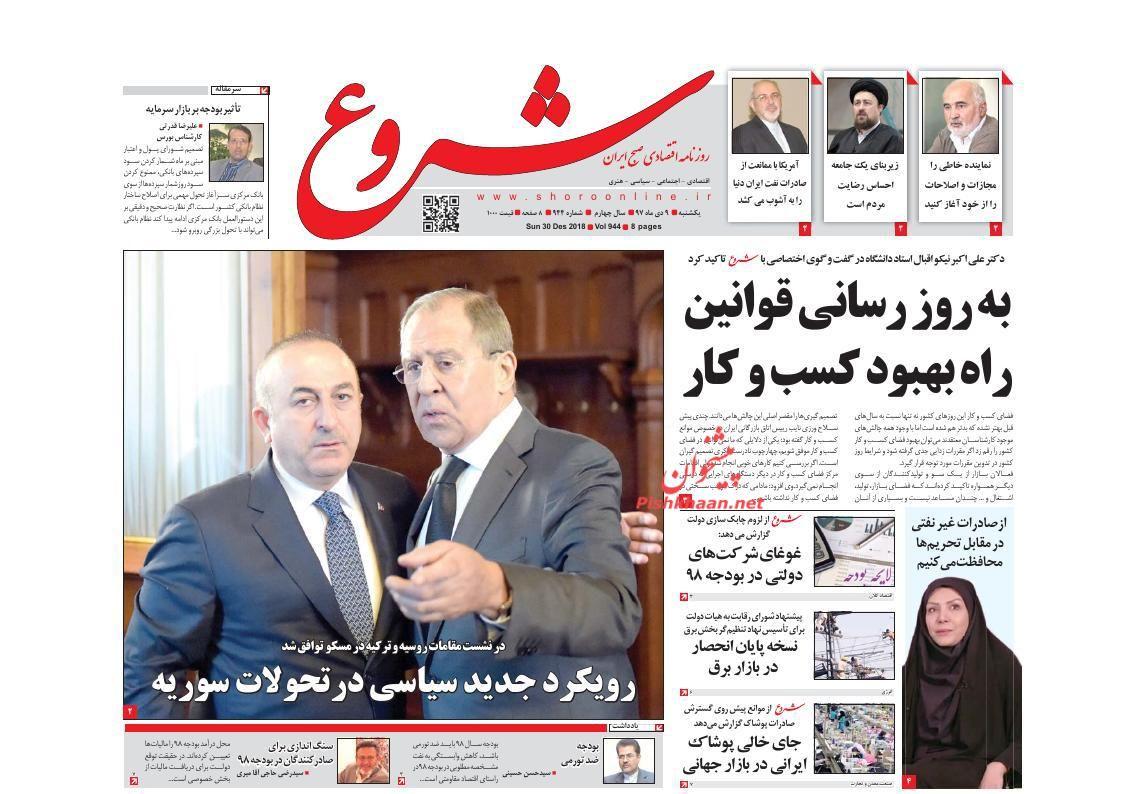 صفحه نخست روزنامههای اقتصادی ۹ دی ماه