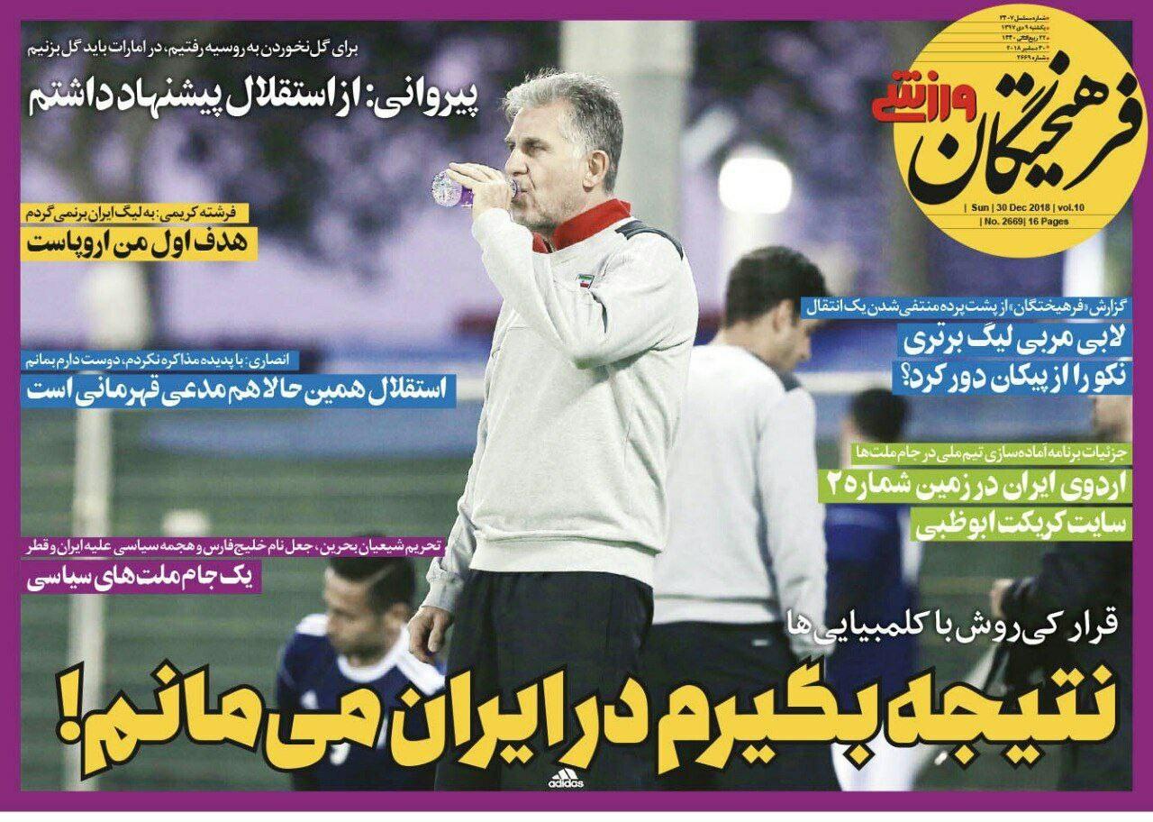 روزنامههای ورزشی نهم دی