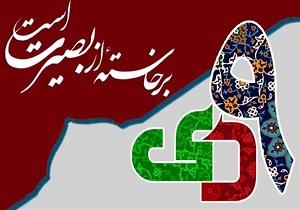 برگزاری مراسم گرامیداشت ۹ دی در یزد