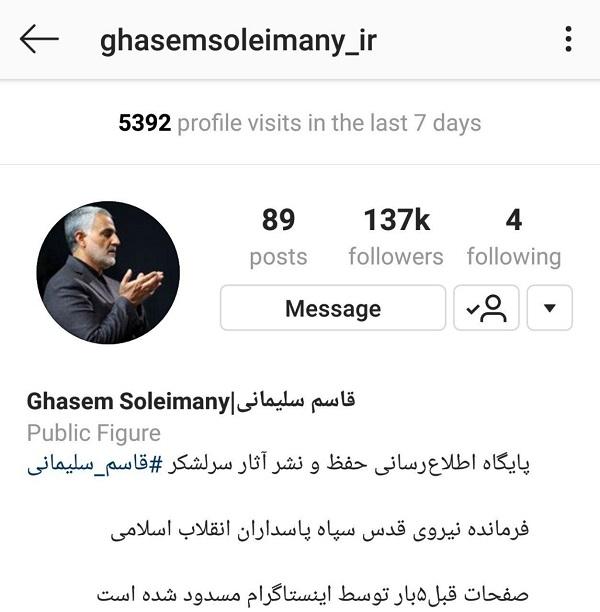 صفحه رسمی سردار سلیمانی برای چندمین بار توسط اینستاگرام مسدود شد