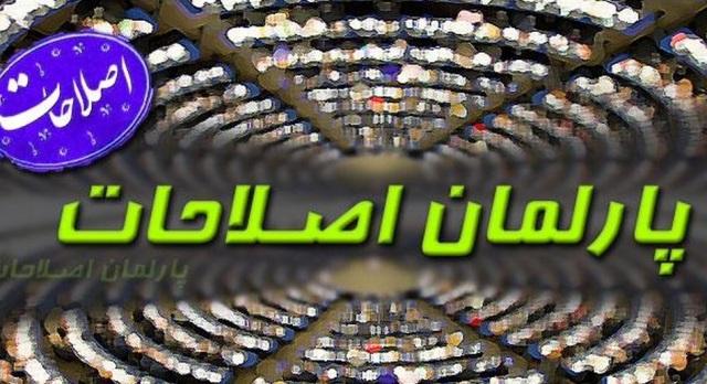 کلیات پارلمان اصلاحات تصویب شد