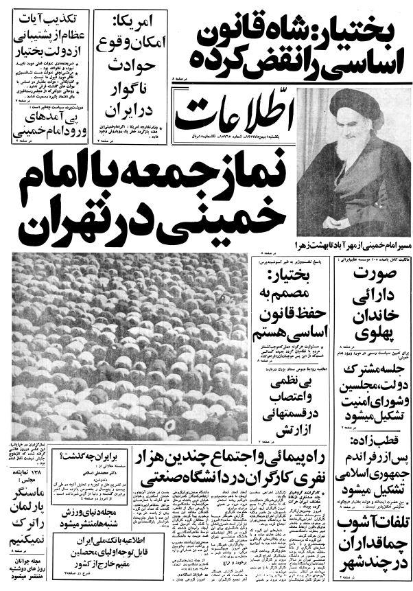 زیر و بم دارایی خاندان پهلوی/