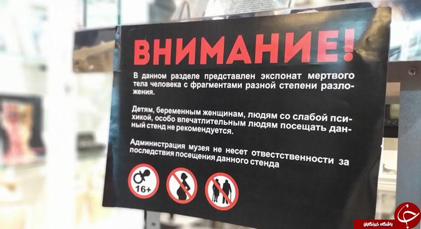 موزه مرگ در روسیه +تصاویر