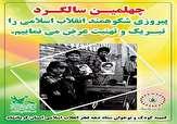 باشگاه خبرنگاران -اعلام برنامههای روزهای آغازین دهه مبارک فجر