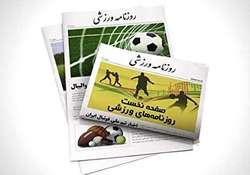 تودهنی بیرانوند به AFC/ اشتیاق شفر برای جنجال سازی/ فینال به ایران چشمک زد