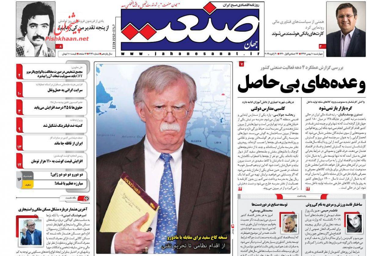 صفحه نخست روزنامههای اقتصادی ۱۰ بهمن ماه