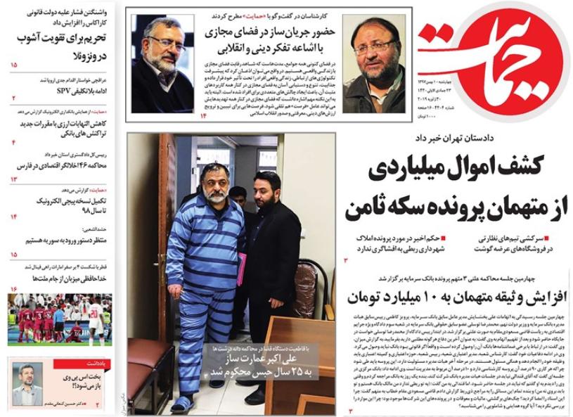 صفحه نخست روزنامههای ۱۰ بهمن؛