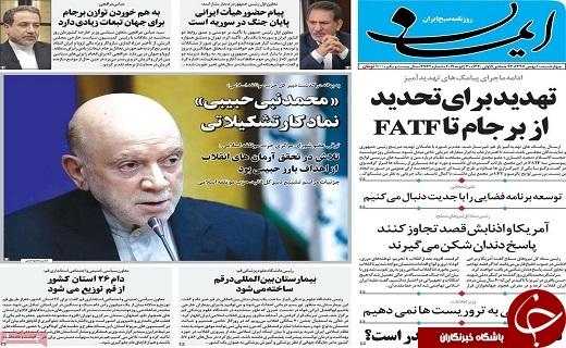 دستاوردهای ملت را ارزان نفروشید/سفرهای استانی لاریجانی انتخاباتی نیست