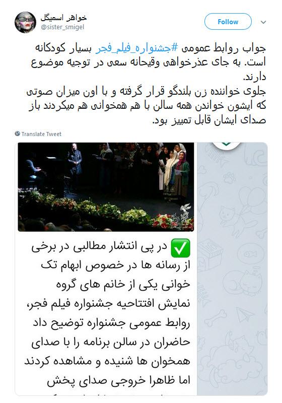 واکنش کاربران به تکخوانی حاشیه ساز یک زن در افتتاحیه جشنواره فیلم فجر+تصاویر
