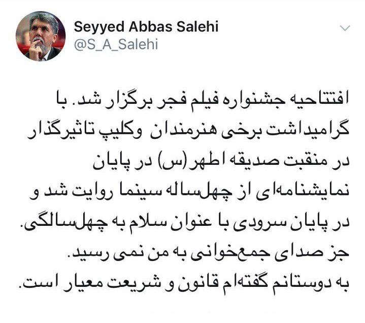 واکنش قابل تامل وزیر ارشاد به تک خوانی زن در جشنواره فجر