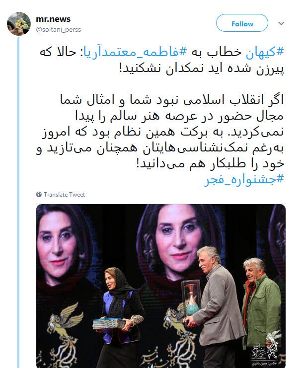 #فاطمه_معتمدآریا| گلایه کاربران از قدرنشناسی معتمدآریا در مراسم افتتاحیه فیلم فجر