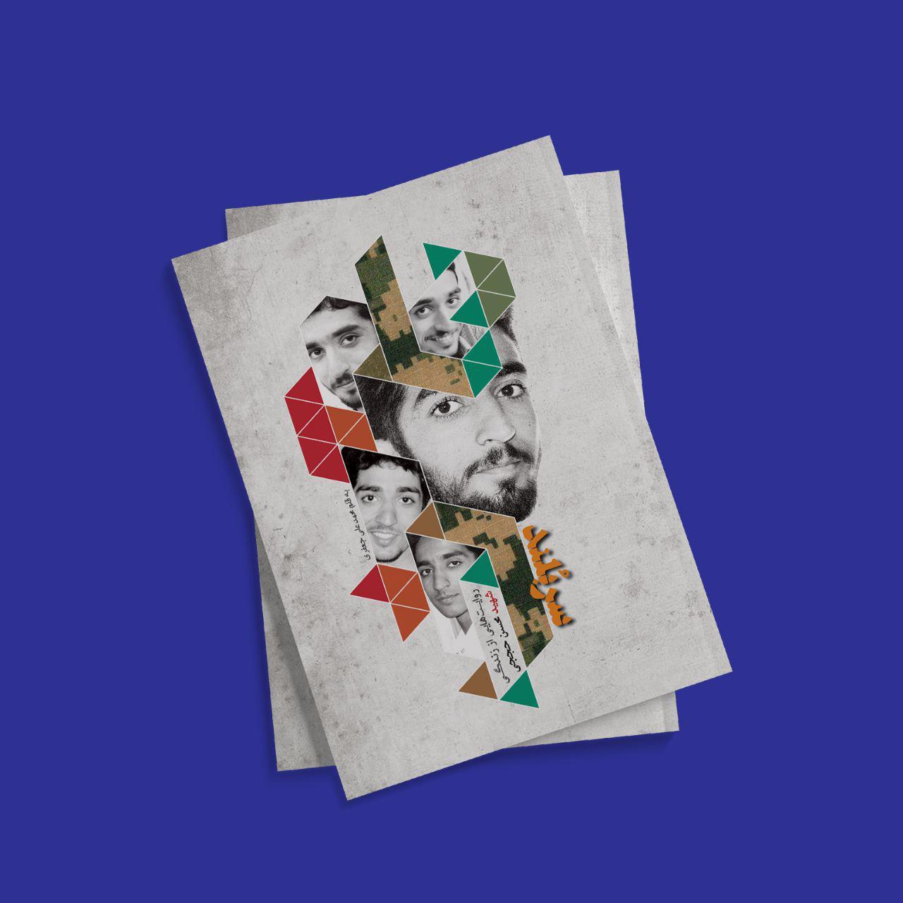 کتاب ناگفته های زندگی «شهید حججی» به مرز ۲۰ هزار نسخه رسید