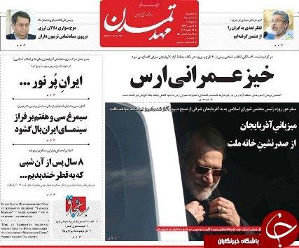تا جمهوریت اسلامیت است انقلاب و نظام پایدار می ماند