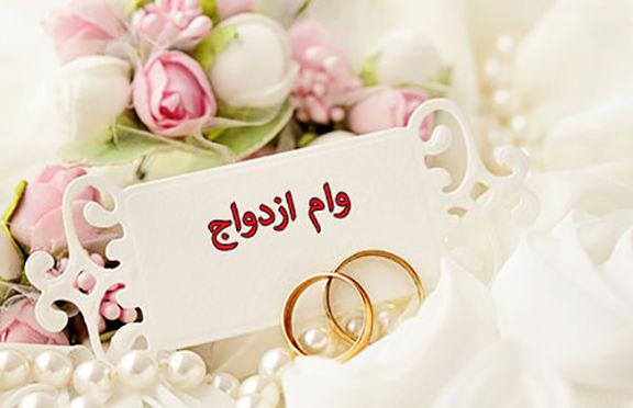 وام ازدواج ۳۰ میلیونی ازدواج جوانان را آسان میکند؟/ راههای پر دردرسر رسیدن به خانه بخت
