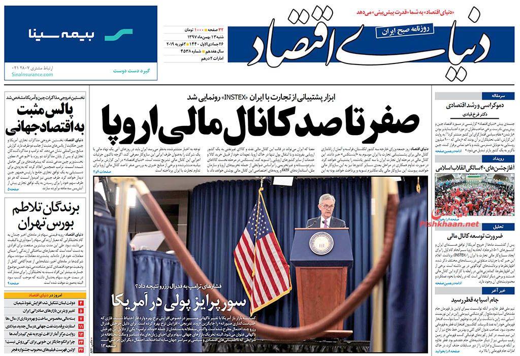صفحه نخست روزنامههای اقتصادی ۱۳ بهمن ماه