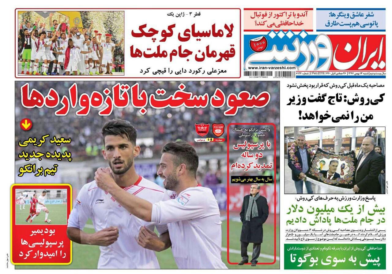 روزنامههای ورزشی سیزدهم بهمن