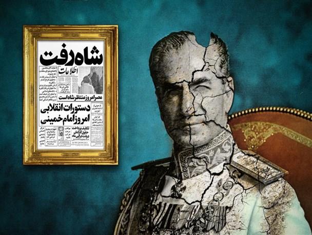 آیا شاه میتوانست ایران را پیشرفتهکند؟