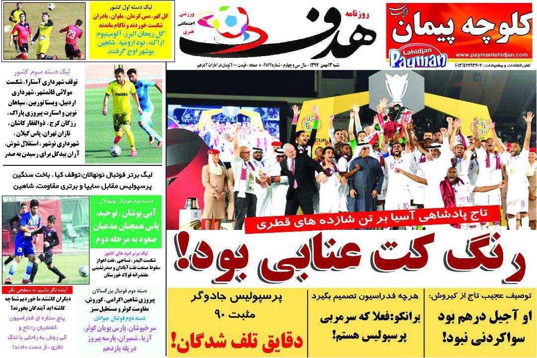 از جام سیاسی و قدرت جدید قاره آسیا تا شوخی مسئولان فوتبال ایران با زیدان و مورینیو